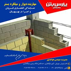services construction construction نمایندگی فروش مهاربند دیوار و میلگرد بستر در بهبها