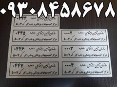 services printing-advertising printing-advertising چاپ برچسب اموال ، شیشه ای ، کریستالی در مشهد