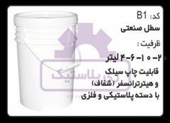 industry chemical chemical سطل پلاستیکی 10 کیلویی