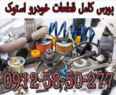 motors auto-parts auto-parts بورس کامل قطعات خودرو فرسوده