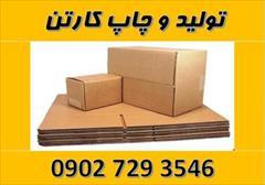 services printing-advertising printing-advertising تولید و چاپ کارتن 3لا و 5لا بسته بندی و فروش کارت