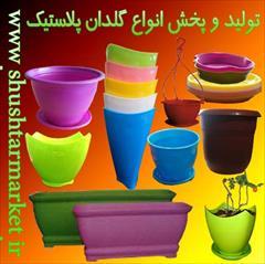 buy-sell home-kitchen decoration تولید و پخش انواع گلدان پلاستیک