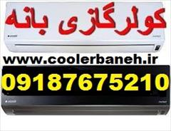 buy-sell home-kitchen heating-cooling مرکز فروش کولرگازی