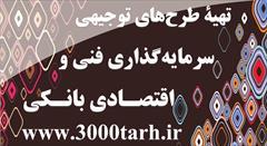 services investment investment فرمت طرح توجيهي بانک هاي عامل www.3000tarh.ir