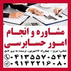 services financial-legal-insurance financial-legal-insurance خدمات حسابرسی و اطمینان بخشی