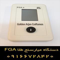 digital-appliances other-digital-appliances other-digital-appliances دقت و حساسیت بالای دستگاه عیار سنج طلا FGA