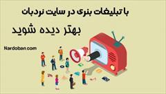 services printing-advertising printing-advertising تبلیغات بنری در سایت نردبان