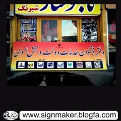 services printing-advertising printing-advertising طراحی چاپ و نصب استیکر وینیل مش, تابلوساز حاجی پور