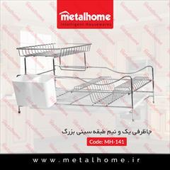 buy-sell home-kitchen home-tools جاظرفی یک و نیم طبقه متال هوم