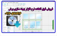 digital-appliances software software نرم افزار طراحی _ برش _محاسبات _  فروش درو پنجره