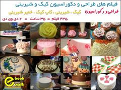 services art-culture-services art-culture-services  مجموعه فیلم های طراحی و دکوراسیون کیک و شیرینی