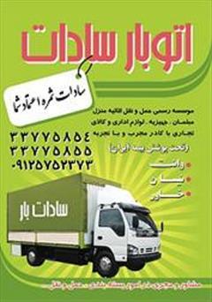 services transportation transportation اتوبار دولت آباد ، باربری دولت آباد ، اتوبار سادات
