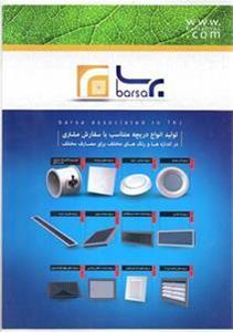 services construction construction دریچه های تنظیم هوا_جت نازل _فن کوئلی