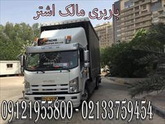 services transportation transportation باربری در باقر آباد - اتوبار باقرآباد