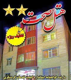 tour-travel hotel hotel رزرو هتل در سرعین ، رزرو هتل های سرعین