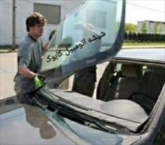 motors auto-parts auto-parts نصب و پخش شیشه اتومبیل های وارداتی و کلکسیونی