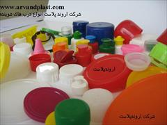 industry packaging-printing-advertising packaging-printing-advertising اروندپلاست تولید انواع درب بطری بصورت اجرتی