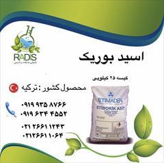 industry chemical chemical فروش اسید بوریک