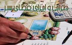 services educational educational آموزش تخصصی جدید ترین نرم افزارطراحی محوطه سازي