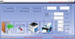 services software-web-design software-web-design نرم افزار ساخت بارکد فروشگاهی کارا