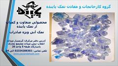 industry mine mine صادرات سنگ نمک آبی