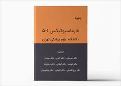 student-ads booklet booklet جزوات فارماسیوتیکس ۱-۵ دانشگاه علوم پزشکی تهران