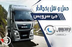 services transportation transportation حمل و اسال محصولات کشاورزی