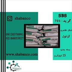 industry chemical chemical فروش SBS/SBS 701/استایرن بوتادین استایرن