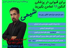 student-ads entrance-classes entrance-classes کنکور شیمی در تبریز