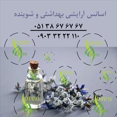 industry chemical chemical اسانس آرایشی_بهداشتی و شوینده