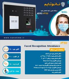 services administrative administrative دستگاه حضور و غیاب شناسایی با ماسک مدل XF100