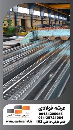 industry iron iron عزشه فولادی (metal deck)