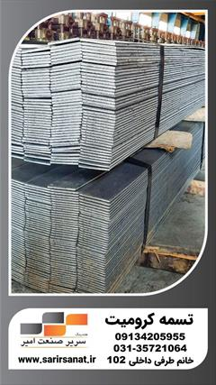industry iron iron تسمه فولادی
