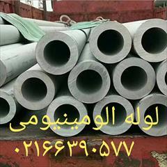 industry iron iron پخش مقاطع آلومینیوم