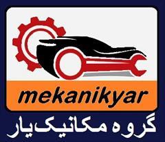 services fix-repair fix-repair مکانیک راهسازی ارومیه (گروه مکانیک یار) سراسر کشور