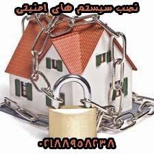 services educational educational آموزش نصب دزدگیر و اعلان حریق و سیستم های امنیتی