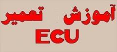motors automotive-services automotive-services آموزش تعمیرات ECU   خودرو با دریافت مدرک فنی و حرف