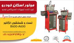 motors auto-parts auto-parts دستگاه تست و شستشوی انژکتور LG-A600 &a