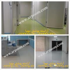 services construction construction کفپوش اپوکسی صنایع تجاری
