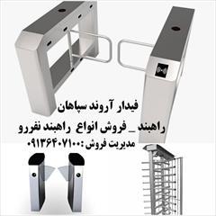 services construction construction فروش انواع راهبند نفررو در اسلامشهر