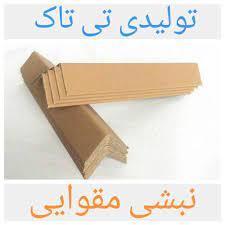 industry packaging-printing-advertising packaging-printing-advertising نبشی کاغذی-نبشی مقوایی بسته بندی محافظ کالا
