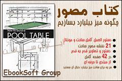 services educational educational آموزش کامل ساخت میز بیلیارد از 0 تا 100