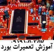 services educational educational آموزش الکترونیک پایه  SMD  و عیب یابی بورد