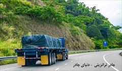 industry textile-loom textile-loom چادر ترانزیتی - چادر ترانزیتی تهران - چادر لمینت