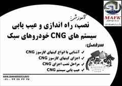 services educational educational آموزش CNG