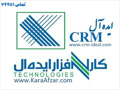 digital-appliances software software نرم افزار CRM  ایده آل :