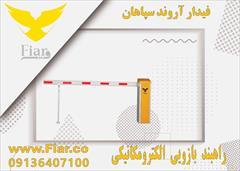 services construction construction فروش راهبند در آذربایجان غربی_قیمت راهبند در آذربا