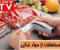 buy-sell home-kitchen cooking-appliances دستگاه دوخت کیسه فریزر و کیسه نایلونی