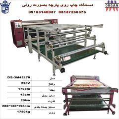 industry industrial-machinery industrial-machinery دستگاه چاپ پارچه به صورت رولی