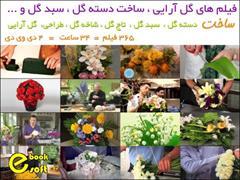 services art-culture-services art-culture-services  فیلم های گل آرایی ، ساخت دسته گل ، سبد گل و …